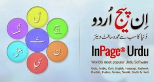 Inpage 3 Pro Urdu Typing Software Full Version Download