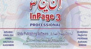 InPage3.05 download
